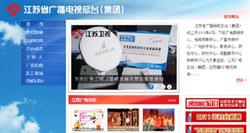 江苏省广播电视总台(集团)江苏广电网站